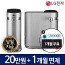 LG렌탈 스윙 냉온정수기 WD502AS 20만+1개월 무료