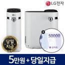 LG렌탈 정수전용 정수기 WD102AW 5만+특별혜택