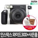 인스탁스 와이드300/폴라로이드카메라 +사은품