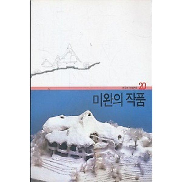 미완의 작품      /(한국의 현대건축 20/하단참조)