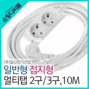 일신 10M 접지극 전기선 (KS 멀티탭 전기코드 전선 콘센트 전기줄 전기선 케이블 연장선