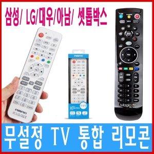 무설정 TV통합 만능리모콘/삼성LG/셋톱박스컨/매직온