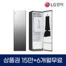 LG 트롬 스타일러 렌탈 블랙미러 5벌 S5MBR