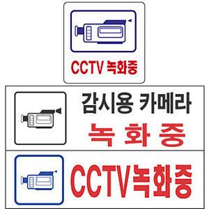 CCTV 녹화중 (접착식 아크릴 보안 경고 안내판 경보 표지판 스티커 문자판 자동차 블랙박