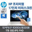 17M-CE1025DX/17인치 대화면/SSD1TB/풀HD+터치스크린