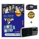 효도라디오 + USB 사랑의 콜센타 2집 106곡-임영웅 등