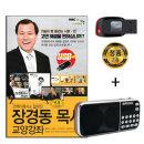 효도라디오 + USB 장경동 목사 교양강좌-토크 코메디