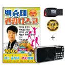 효도라디오 + USB 백승태 관광 디스코 100곡-트로트 효