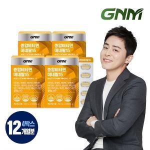 멀티 종합비타민 미네랄 15종 4박스(총 12개월분)