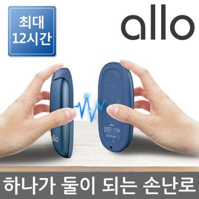 [알로코리아] USB 충전식 손난로 보조배터리 휴대용 핫팩 자석형 N+S