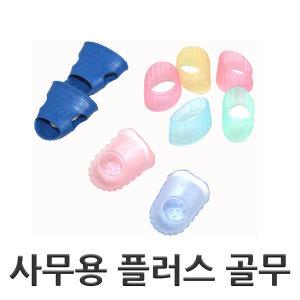 플러스골무 사무용골무 링골무
