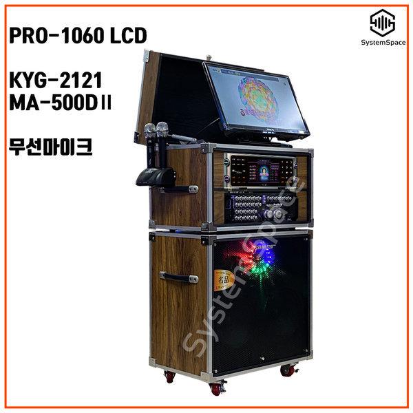 KYG-2121 가정/업소 이동식노래방기계 (무선) 1060 LCD