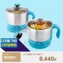 마카롱 멀티쿠커 1.5L(블루그린) 라면포트 전기냄비