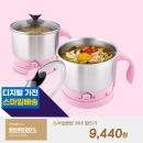 마카롱 멀티쿠커 1.5L(핑크) 라면포트 전기냄비 누들