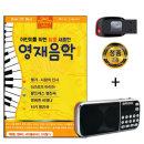 효도라디오 + USB 영재음악 100곡-클래식 연주곡 태교