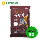 남양농협 골드퀸3호 수향미 4kg 햅쌀 안전포장