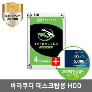 BarraCuda 4TB ST4000DM004 하드디스크 + 상품권 증정