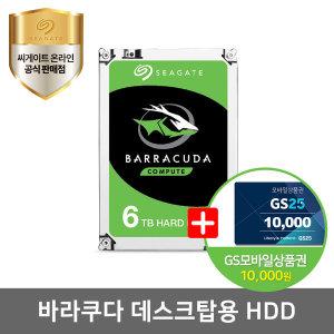 공식총판 6TB 바라쿠다 ST6000DM003 /HDD/데이터복구