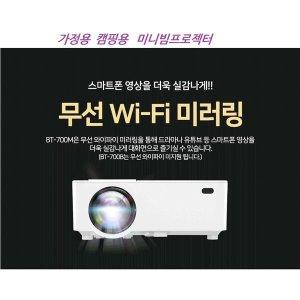 미니빔 가정용 캠핑용 무선미러링  넷플릭스 프로젝터
