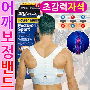어깨보정밴드 바른자세보정 체형 몸매보정 어깨보호대