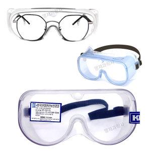 국산 고글형 안티포그 보안경 비말차단 보호 안경