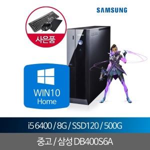 삼성컴퓨터본체중고 i5 6세대 8G SSD120G+500G WIN10