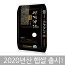 경기미 추청 아끼바레 쌀 20kg 20년산 햅쌀 (박스포장)