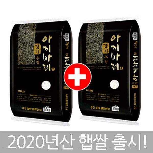 경기미 추청 아끼바레 쌀 10kg+10kg 20년산 햅쌀