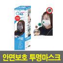 투명안면보호마스크(2매입)-1개/비말 유해물질 차단