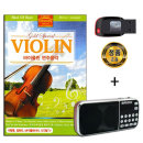 효도라디오 + USB 바이올린 연주음악 51곡-클래식연주