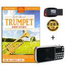 효도라디오 + USB 트럼펫 연주음악 88곡-연주곡 인기