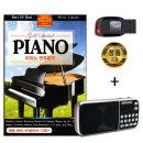 효도라디오 + USB 피아노 연주음악 67곡-클래식 연주