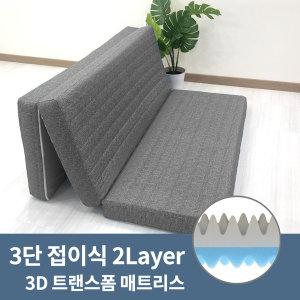 3단 접이식 바닥 매트리스 싱글 3D폼 12센치