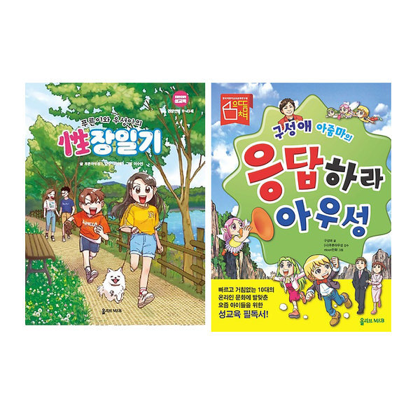 구성애 아줌마의 아우성 2권 세트/노트증정- 푸른이와 우성이의 성장일기(개정판)/응답하라 아우성