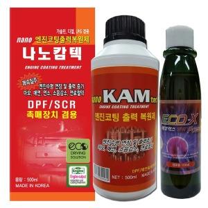 나노캄텍/500ml-디젤+에코파워1/엔진코팅제/첨가제