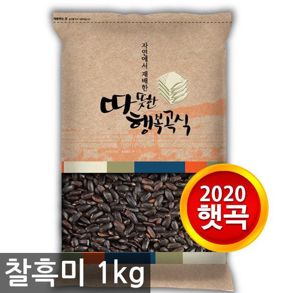국산 찰흑미 1kg /2020년산 햇곡