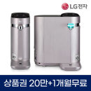 스윙2 냉 정수기렌탈 WD302AP
