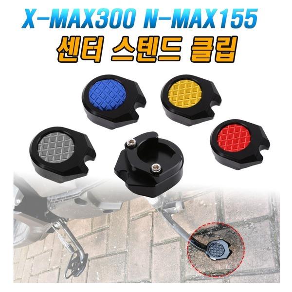 XMAX NMAX 메인 스탠드 사이드 스텐드 보조 클립