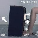 포맘 ECO-2000 국내제조 1인용 파티션 다리난로 히터