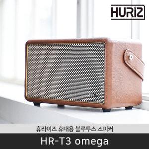 HR-T3 OMEGA 빈티지 블루투스 스피커 /선풍기증정