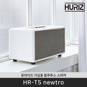HR-T5 NEWTRO 프리미엄 블루투스 스피커 /선풍기증정