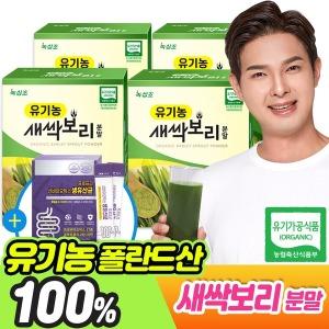 새싹보리 분말 스틱x4박스+정품 FOS4000 유산균 30포