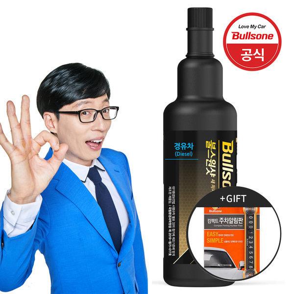 불스원샷 골드 경유 500ml +주차알림판 증정