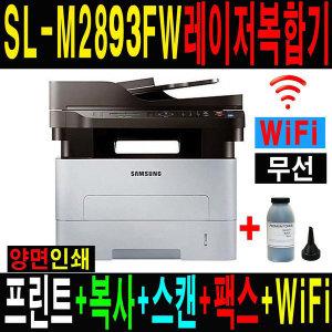 삼성 SL-M2893FW 팩스레이저복합기/양면인쇄/무한리필