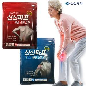 HL 신신파프10팩(50매입) 붙이는 쿨/핫파스 허리/어깨