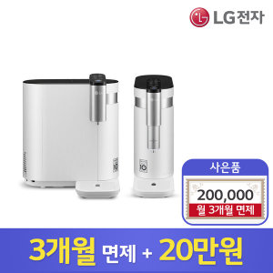 케어솔루션 정수기렌탈 최대20만원 + 최대3개월 혜택