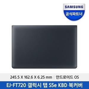 EJ-FT720 갤럭시탭S5e 키보드 케이스 커버 (JU)