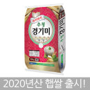 농협 추청 경기미 쌀 10kg 20년산 햅쌀 (박스포장)