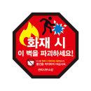 방화문스티커 소방안전 안내판 아트지 시안1