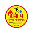 방화문 스티커 소방 안전용품 아트지 시안2